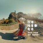 [新歌] 许哲佩 Peggy Hsu 《我要陪着你老去 Grow old with you》官方360 VR版 MV