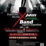 [香港] 報名參加Band Legend Competition!勝出樂隊將於迷笛音樂節表演
