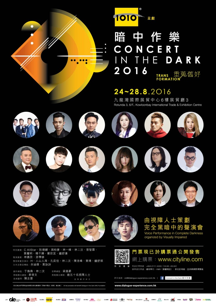 cid2016_poster_420x594_a-01