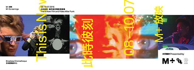袁智聰:從樂迷角度來看M+放映 -《此時彼刻:後龐克時期的電影與錄像》