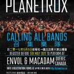 [香港] Planetrox中國區2017國際音樂比賽現正接受報名