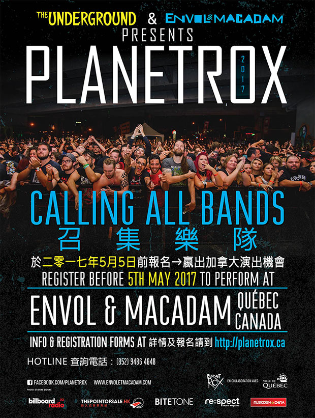 PlanetroxChina_enter_2017